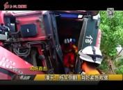 漳平:拖车侧翻 消防紧急救援