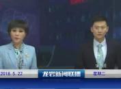 2018年5月22日龙岩新闻联播