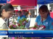 永定:情系母亲节 义卖康乃馨
