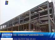 永定:石材循环经济产业园完成投资8.5亿元