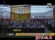 武平:举办2018年首期梁野警务讲坛