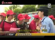 """连城开展""""5.15""""打击和防范经济犯罪宣传日活动"""