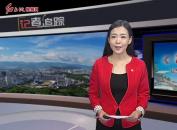 2018年5月2日记者追踪