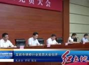 龙岩市律师行业党员大会召开