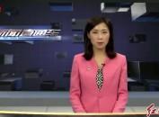 2018年5月30日新闻直通车