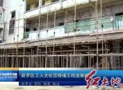 新罗区工人文化宫修缮工程进展顺利