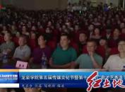 龙岩学院第五届传媒文化节暨第十一届广电才艺秀落下帷幕