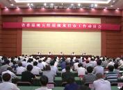 省委巡视五组巡视龙岩市工作动员会召开