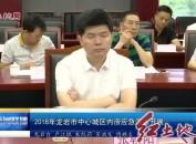 2018龙岩市中心城区内涝应急演练开展