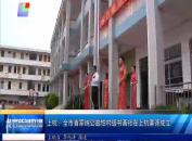 上杭:全市首家纯公益性村级书画社在上杭寨背成立