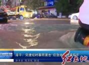 漳平:突遭短时暴雨袭击 应急处置快速有序