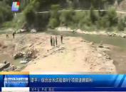 漳平:综合治水试验县8个项目进展顺利