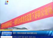 新罗:开展泄洪疏散演练 确保汛期群众安全