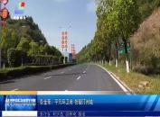 彭金荣:平凡环卫岗  扮靓汀洲城
