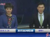 2018年5月26日龙岩新闻联播