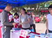 漳平:开展第十个全国防灾减灾日集中宣传活动