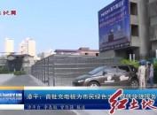 漳平:首批充电桩为市民绿色出行提供快捷服务
