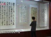 红土思源——吴升辉书法捐赠展开展