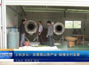 上杭步云:发展高山茶产业 助推乡村发展