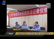 武平大队深入国税局开展交通安全知识讲座