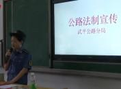 武平:路政宣传进校园