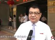 福建中医药大学附属龙岩人民医院举行揭牌仪式