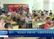 """漳平:""""规范执法 护路为民""""主题宣传活动走进校园"""