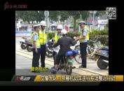 交警大队:开展机动车逆行专项整治行动