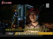 永定:遭受强雷电袭击 供电部门通宵抢修