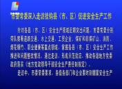 市委常委深入走访挂钩县(市、区)促进安全生产工作