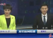 2018年5月27日龙岩新闻联播