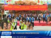 连城:400名师生走进兰花博览园开展研学旅行活动