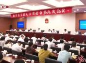 市五届人大常委会第九次会议举行第二次全体会议