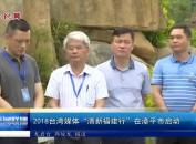 """2018台湾媒体""""清新福建行""""在漳平市启动"""