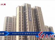 加强资金管控 整顿规范房地产市场秩序