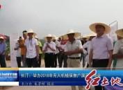 长汀:举办2018年无人机植保推广演示现场会