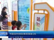 中国流动科技馆巡展活动走进上杭