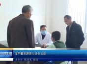 漳平籍志愿医生返乡义诊