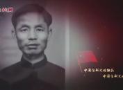 闽西百名烈士专题片——阮山