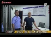 新罗公安:抓获一名网上发布虚假信息嫌疑人