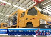 龙岩经开区(高新区):打造产业配套齐全的汽车、专用车产业园