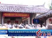 中国兵装集团党员干部红色教育基地揭牌仪式举行