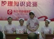 长汀妇幼保健院举行护理知识竞赛活动