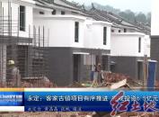 永定:客家古镇项目有序推进 完成投资6.5亿元