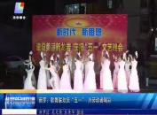"""新罗:歌舞联欢庆""""五一"""" 为劳动者喝彩"""