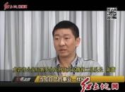 红土卫士:陈蕾:让罪犯无处藏身