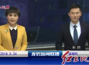 2018年5月24日龙岩新闻联播