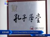 孔子学堂——弘扬传统文化 传承孝道家风