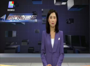 2018年5月5日新闻直通车