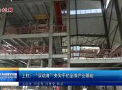 """上杭:""""双培育""""夯实千亿金铜产业基础"""